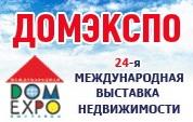 Коттеджный посёлок «КонтинентЪ» примет участие в 24-й Международной выставке недвижимости «ДОМЭКСПО».