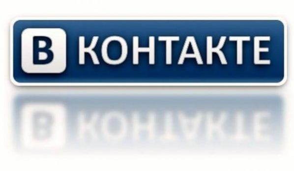 Теперь мы Вконтакте
