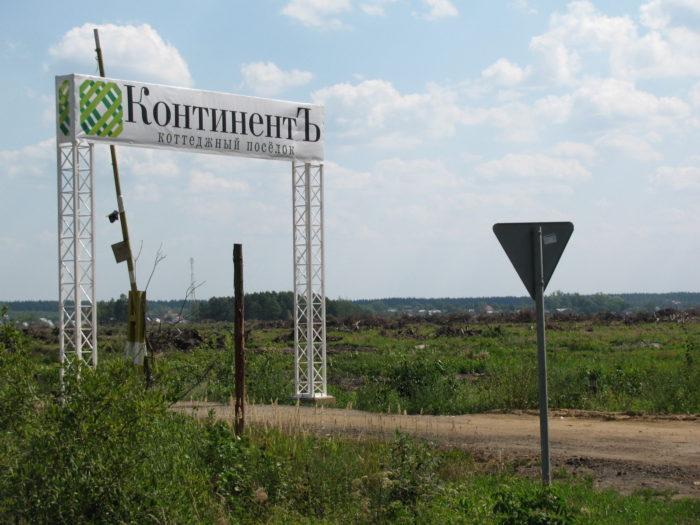 В посёлке «КонтинентЪ» закончилось благоустройство въездной группы.