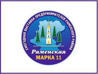 Коттеджный посёлок «КонтинентЪ» принял участие в выставке «РАМЕНСКАЯ МАРКА – 2011»